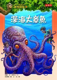 深海大章魚