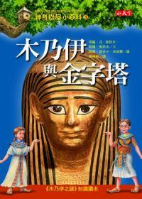 木乃伊與金字塔