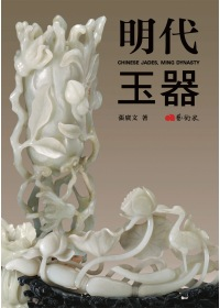 明代玉器 =  Chinese jades, ming dynasty /