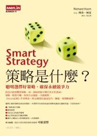 策略是什麼? —...