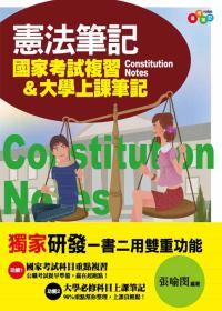 憲法筆記:國家考試複習&大學上課筆記