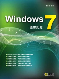 Windows 7,原來如此