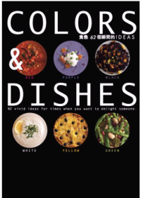 COLORS & DISHES =  62 vivid ideas for times when you want to dlight someone : 食色62個瞬間的IDEAS /