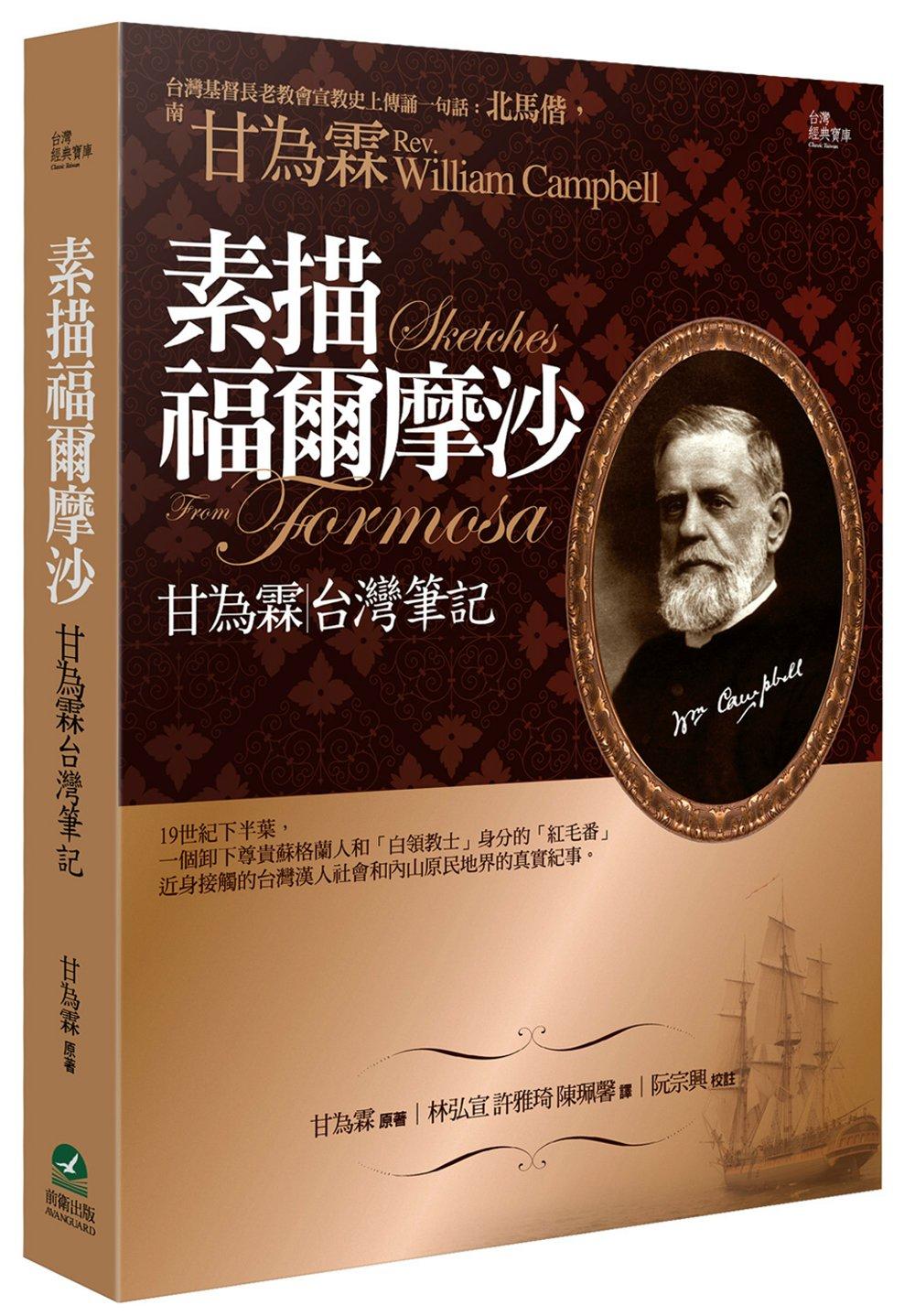 素描福爾摩沙:甘為霖台灣筆記