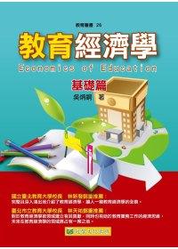 教育經濟學.