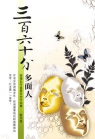 三百六十分多面人:旅德女作家黃雨欣作品集-散文卷