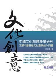 中國文化創意產業研究