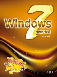 Windows 7全新出擊 /