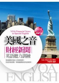 美國之音財經新聞英語聽力訓練 =  VOA financial news in specialEnglish /