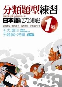 分類題型練習 :  日本語能力測驗1級解析 /