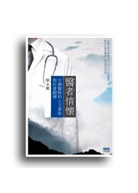 醫者情懷 :臺灣醫師的人文書寫與社會關懷(另開視窗)