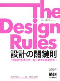 設計の關鍵則 =  The design rules : 真正必要的專業法則 /