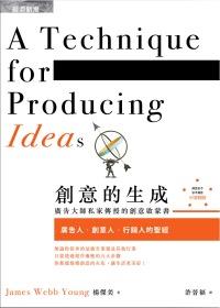 創意的生成 :  廣告大師私家傳授的創意啟蒙書 /