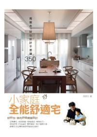 小家庭全能舒適宅:周建志之好住設計不思議350