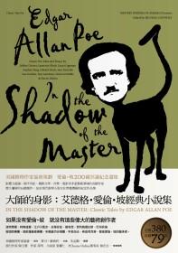 大師的身影:艾德格.愛倫.坡經典小說集