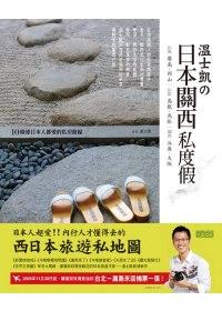 溫士凱の日本關西私度假