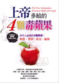 上帝多給的4顆毒蘋果 =  The four redundant poisonous apples from god : 成功人必戒的4種誘惑物質、奢侈、欲念、偏執 /