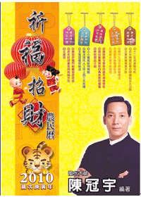 2010祈福招財農民曆