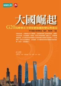 大國崛起:G20高峰會在全球財經版圖的變局與佈局