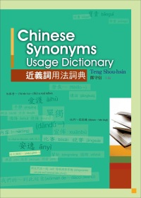 漢語近義詞用法詞典 =  Chinese synonyms usage dictionary /