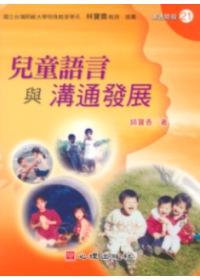 兒童語言與溝通發展 /