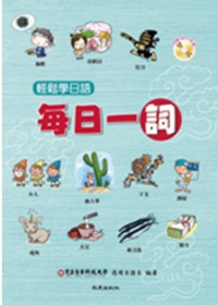 輕鬆學日語 :  每日一詞 /