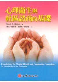 心理衛生與社區諮商的基礎