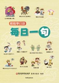 輕鬆學日語 :  每日一句 /