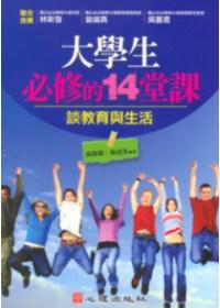 大學生必修的14堂課:談教育與生活