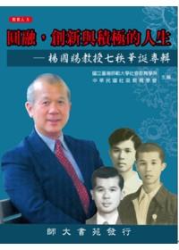 圓融,創新與積極的人生 :  楊國賜教授七秩華誕專輯 /