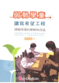 弱勢學童讀寫希望工程 :  課輔現場的瞭解與改造 /