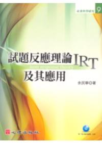 試題反應理論(IRT)及其應用 /