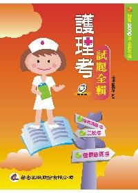 護理考試題全輯(含考古題CD)(三版)