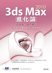 3ds Max 2010進化論 :  3D建模.著色應用 : 功能操作.實務範例.創意激發 /