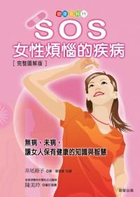 SOS女性煩惱的疾病 /