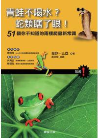 青蛙不喝水?蛇類瞎了眼! :  51個你不知道的兩棲爬蟲類新常識 /