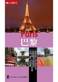 巴黎 =  Paris /