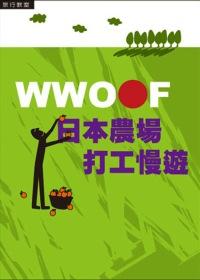 WWOOF日本農場打工慢遊 /
