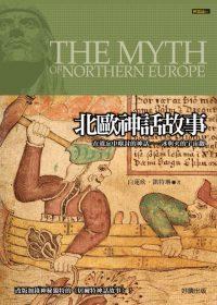 北歐神話故事(附居爾特神話):在遺忘中塵封的神話-冰與火的宇宙觀