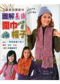 一顆線織圍巾帽子 =  Muffler & cap knitting /