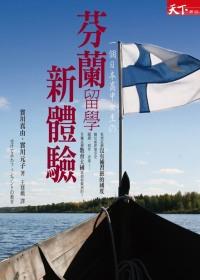 芬蘭留學新體驗