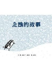 企鵝的故事