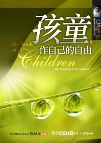 孩童,作自己的自由
