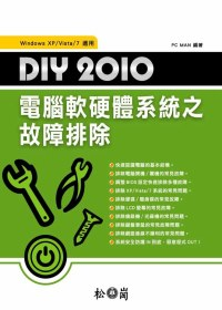 DIY 2010電腦軟硬體系統之故障排除 /