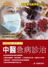 從H1N1新流感談中醫急病診治