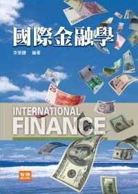國際金融學