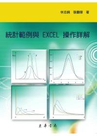 統計範例與EXCEL操作詳解 /