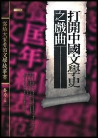 打開中國文學史之戲曲