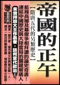 帝國的正午 :  隋唐五代的另類歷史 /