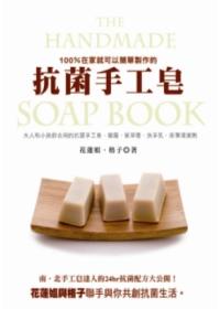 100%在家就可以簡單製作的抗菌手工皂 =  The handmade soap book /